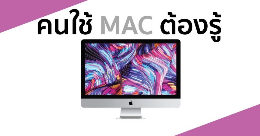 คนใช้ MAC ต้องรู้