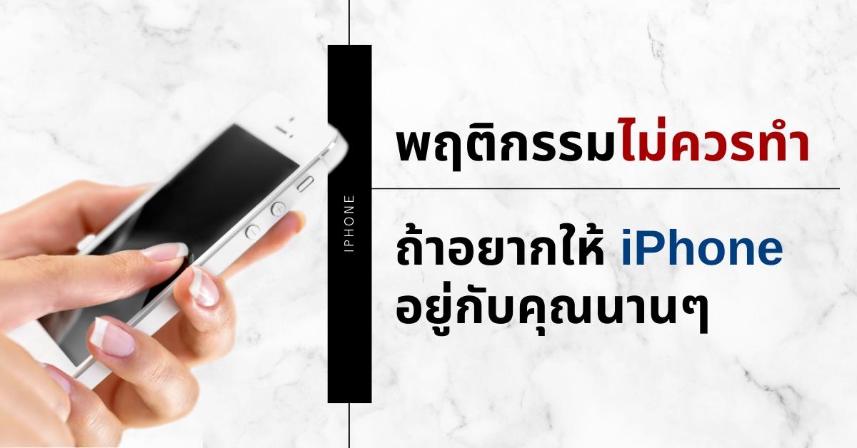 พฤติกรรมไม่ควรทำ ถ้าอยากให้ iPhone อยู่กับคุณนานๆ