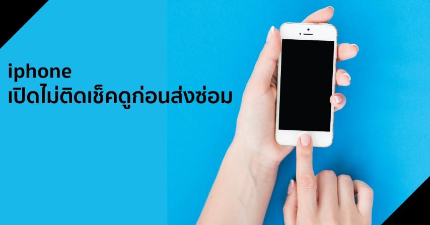 พูดถึง iphone นั้นบอกได้เลยว่า เป็นสมาร์โฟน อย่างหนึ่งที่ทันสมัยที่สุดในโลกแล้วตอนนี้ รวมถึงระบบต่างๆ วิเศษมากๆ การที่มันเปิดไม่ติดเป็นเพราะอะไรกันนะ วันนี้เรามาเช็คดูก่อน ส่งซ่อมไอโฟน นั้นเอง